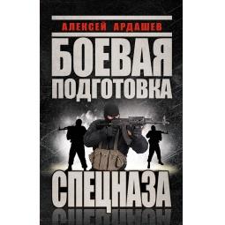 Купить Боевая подготовка Спецназа