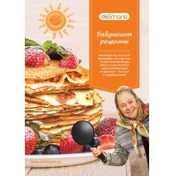 фото Книга рецептов для погружной блинницы Delimano «Бабушкины рецепты»