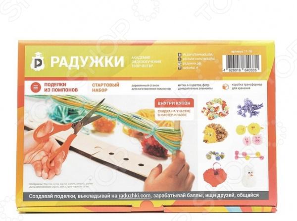 Набор для детского творчества Радужки «Поделки из Помпонов. Базовый курс» набор для детского творчества набор веселая кондитерская 1 кг