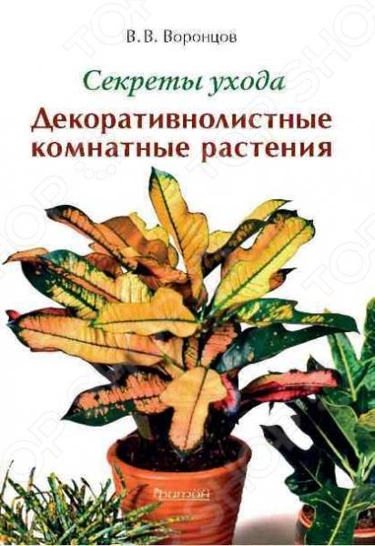 В этой книге вы найдете информацию о самых эффектных комнатных растениях с декоративной листвой, которые способны украсить городскую квартиру, коттедж или офис, не требуя сложного ухода. Но к каждому из них требуется индивидуальный подход и создание максимально благоприятных условий для пышного роста. Прекрасные фотографии и подробная информация о тонкостях содержания декоративнолистных растений позволят Вам научиться правильно ухаживать за ними: поливать, сажать, пересаживать, подкармливать, размножать. Следуйте советам автора, и Ваши растения станут эффектным и стильным украшением интерьера.