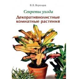 Купить Секреты ухода. Декоративнолистные комнатные растения