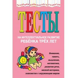 Купить Тесты на интеллектуальное развитие ребенка трех лет