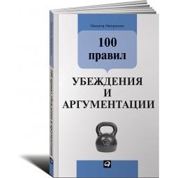 Купить 100 правил убеждения и аргументации