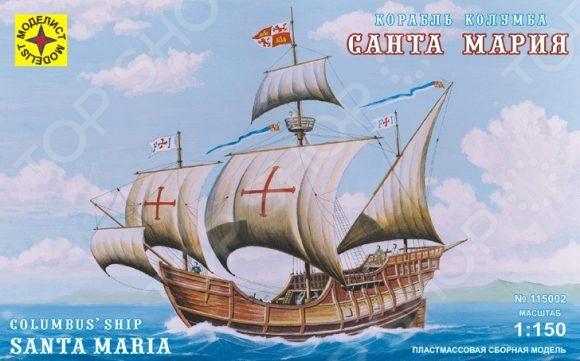 Сборная модель морского судна Моделист «Корабль Колумба. Санта-Мария»