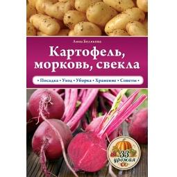 Купить Картофель, морковь, свекла