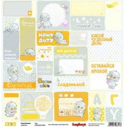 фото Бумага для скрапбукинга односторонняя ScrapBerry's «Карточки»