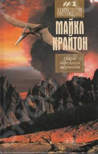 Парк юрского периодаНаучная фантастика<br>Знаменитый философский триллер Майкла Крайтона послужил основой для не менее знаменитого фильма Стивена Спилберга. Выход этой картины на экраны вызвал настоящую динозавроманию - и в ее шумихе как-то потерялось то, что Крайтон писал роман вовсе не о гигантских тварях и генетических экспериментах. Это был роман об уязвимости человечества<br>