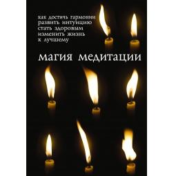 Купить Магия медитации. Подарочный набор (+ свечи)
