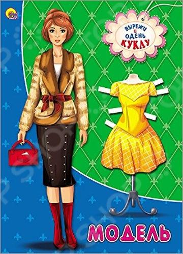 МодельБумажные куклы<br>Вырежи куклы и разнообразные наряды для нее. Подбери кукле одежду на все случаи жизни!<br>