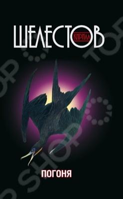 Последний роман цикла, включающий в себя книги Укротитель кроликов 2006 , Пасьянс на красной масти 2006 , Жажда смерти 2007 , Побег 2008 . Все персонажи, события и места действия вымышлены, а совпадения случайны.
