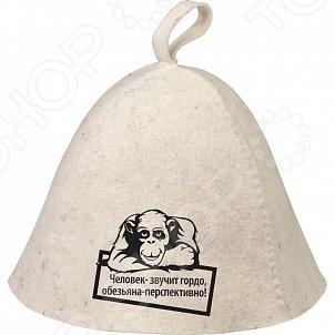 Шапка Hot Pot «Человек - звучит гордо, обезьяна- перспективно!»Шапки банные<br>Шапка Hot Pot Человек - звучит гордо, обезьяна- перспективно! аксессуар, который поможет защитить волосы от сухости и ломкости, и вашу голову от перегрева в традиционной русской бане. Также используется в финских саунах, где температура сухого воздуха может достигать 100 С. Шапка замечательно впитывает влагу, обеспечивает комфорт и удовольствие от отдыха в парилке.<br>