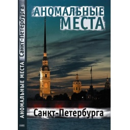 Купить Аномальные места Санкт-Петербурга