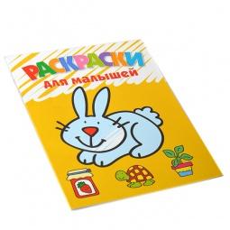 Купить Раскраски для малышей (зайчик)