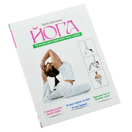 Купить Йога 42 асаны для гармонии тела и души