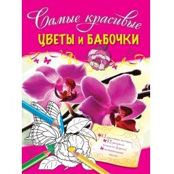 фото Цветы и бабочки