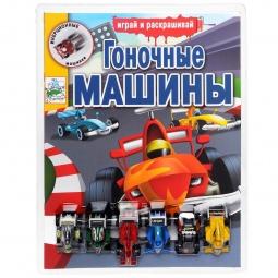 Купить Гоночные машины (+ 6 игрушек)
