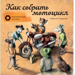 фото Как собрать мотоцикл