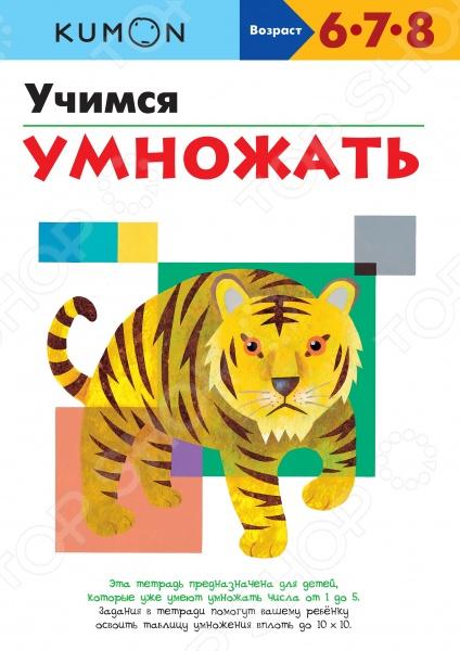 Математика для малышей Манн, Иванов и Фербер 978-5-00057-756-1 нигма 978 5 4335 0415 8