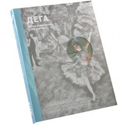 Купить Дега. Жизнь и творчество в 500 картинах