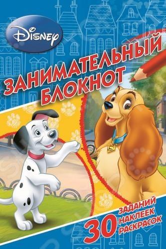 Классические персонажи Disney. Занимательный блокнот (+ наклейки)Раскраски с играми и заданиями<br>В книжках этой серии ребенок сможет оживить события своих любимых мультфильмов. Читаем сказку, выбираем нужные наклейки и создаем свой волшебный мир!<br>