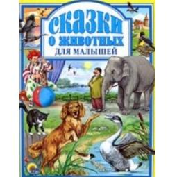фото Сказки о животных для малышей