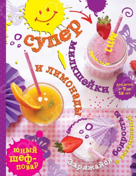 Супер милкшейки и лимонады. Заряжайся бодростью и витаминами!Безалкогольные<br>С помощью нашей книжки ты научишься готовить разные газировки и смузи, которые не только вкусны, но и полезны, ведь в овощах и фруктах так много витаминов! Каждый из напитков ты сможешь сделать самостоятельно, но не стесняйся просить помощи взрослых, если пользоваться ножом или блендером тебе пока трудновато. Для младшего и среднего школьного возраста. Новая книга из серии Юный шеф-повар научит девочек и мальчиков готовить несложные, но очень вкусные освежающие газировки, густые и сытные смузи и шейки. Теперь совсем не обязательно покупать в магазине то, что можно сделать дома в два счета, да еще из натуральных продуктов и без всяких добавок. Благодаря подробным и простым пошаговым описаниям с фотографиями ребенок точно не запутается в рецепте, а советы и подсказки еще больше облегчат приготовление и даже помогут придумать свои варианты напитков!<br>