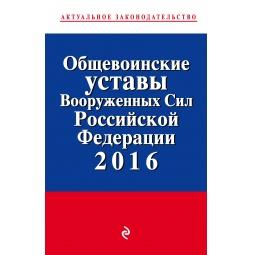 фото Общевоинские уставы Вооруженных сил Российской Федерации 2016 год