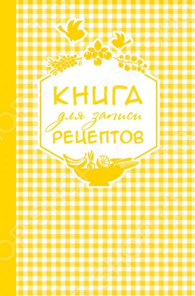 Самые милые книжки для записи рецептов. Выбери свою и пусть она хранит тайны твоего фирменного блюда!
