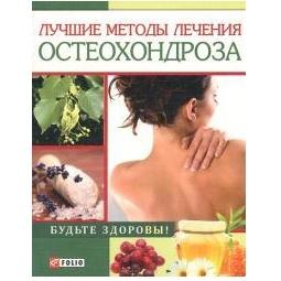 фото Лучшие методы лечения остеохондроза