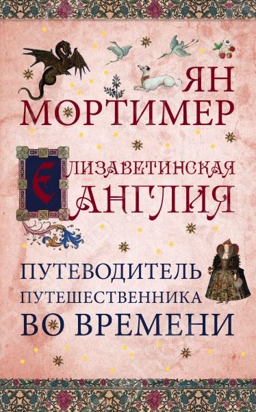 Представьте, что машина времени перенесла вас во времена Елизаветы I Что вы видите Как одеваетесь Как зарабатываете на жизнь Сколько вам платят Что вы едите Где живете Автор книг, доктор исторических наук Ян Мортимер, раз и навсегда изменит ваш взгляд на средневековую Англию, показав, что историю можно изучить, окунувшись в нее и увидев все своими глазами. Ежедневные хроники, письма, счета домашних хозяйств и стихи откроют для вас мир прошлого и ответят на вопросы, которые обычно игнорируются историками-традиционалистами. Вы узнаете, как приветствовать людей на улице, где остановиться на ночлег, почему путешествия не безопасны и как не заболеть чумой.