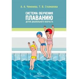 фото Система обучения плаванию детей дошкольного возраста