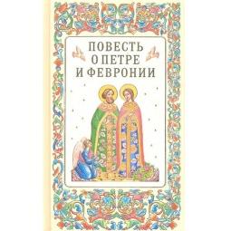 Купить Повесть о Петре и Февронии