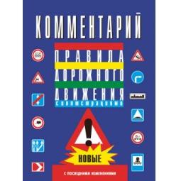 фото Комментарий к правилам дорожного движения Российской Федерации с последними изменениями и иллюстрациями