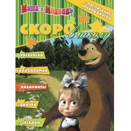 Купить Скоро в школу. Маша и Медведь