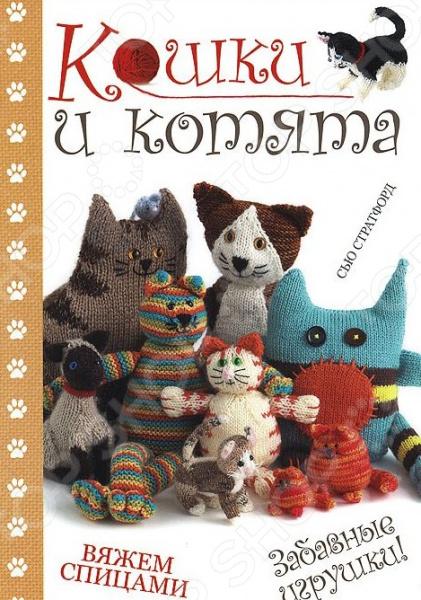 Кошки и котята Вяжем спицами. Забавные игрушки!Мягкие игрушки. Куклы<br>В нашем книжном интернет магазине Спринтер Вы можете купить книгу Кошки и котята. Вяжем спицами. Забавные игрушки! Стратфорд С. Свяжите себе любимца! КОШКИ бывают самыми разными - гладкими и пушистыми, худенькими и упитанными, всех размеров, и у каждой свой характер. Всё это многообразие вы найдете на страницах этой замечательной книги. Достаточно проявить фантазию, выбрать цвет или текстуру пряжи, - и вы сможете связать неповторимую, единственную в своем роде кошку, которую так и хочется приласкать. Все модели разработаны в расчете как на взрослых, так и на детей, для каждой приведены подробные списки материалов и пошаговые описания.<br>
