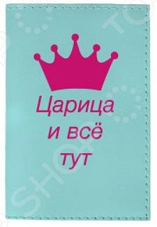 Обложка для паспорта Mitya Veselkov «Царица и все тут»Обложки для паспортов<br>Mitya Veselkov Царица и все тут это современная и ультрамодная обложка для вашего паспорта. Представленная модель предназначена для людей, которые хотят сделать жизнь ярче, красочней и к традиционным вещам подходят творчески. Изделие подходит как для внутреннего, так и заграничного удостоверения личности. Изготовленная из ПВХ обложка, надежно защитит важный документ от внешнего воздействия, поэтому он всегда будет как новый. Придайте паспорту оригинальности и подчеркните свою уникальность!<br>