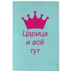 фото Обложка для паспорта Mitya Veselkov «Царица и все тут»