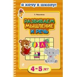 Купить Развиваем мышление и речь (для детей 4-5 лет)