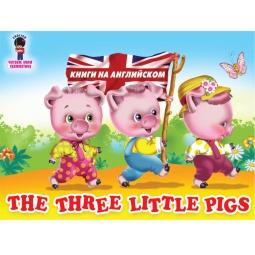фото Три поросенка. The three little pigs