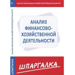 фото Шпаргалка по анализу финансово-хозяйственной деятельности