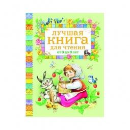 Купить Лучшая книга для чтения от 3 до 6 лет