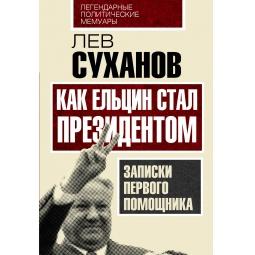 Купить Как Ельцин стал президентом. Записки первого помощника