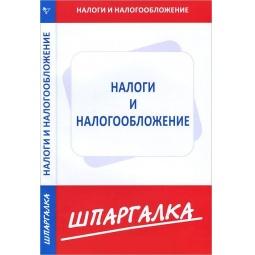 фото Шпаргалка по налогам и налогообложению