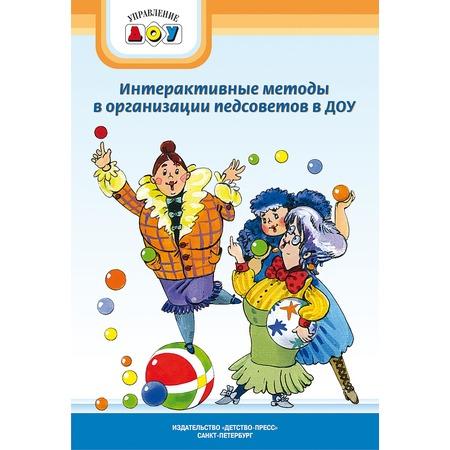 Купить Интерактивные методы в организации педагогических советов в ДОУ