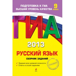 Купить ГИА-2013. Русский язык. Сборник заданий. 9 класс