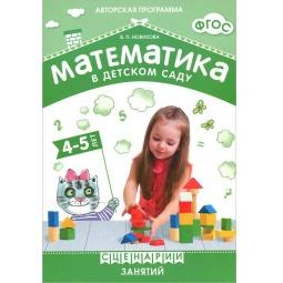 фото Математика в детском саду. Сценарии занятий c детьми 4-5 лет