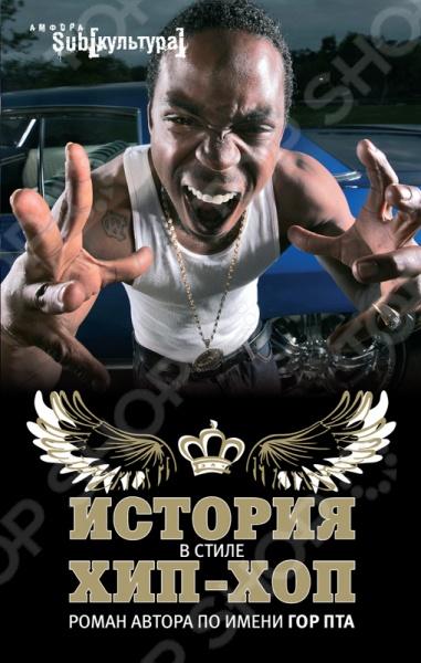 История в стиле Хип-ХопИстория популярных групп, направлений<br>Впервые на русском языке о хип-хопе: ритм нью-йоркских кварталов и горячие чернокожие девчонки, бешеные деньги и отчаянная борьба за выживание, страсть и ярость под жесткий бит.<br>