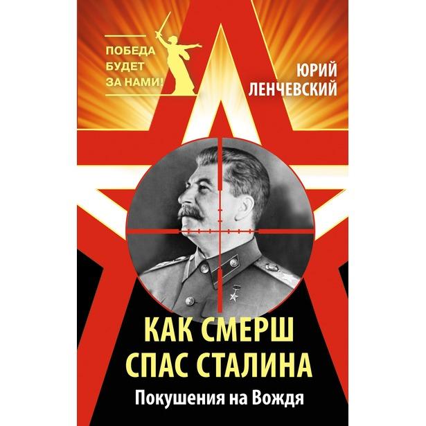 фото Как СМЕРШ спас Сталина. Покушения на Вождя