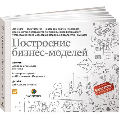 Купить Построение бизнес-моделей. Настольная книга стратега и новатора