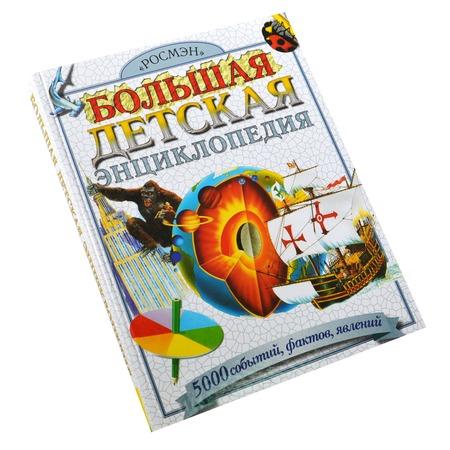 Купить Большая детская энциклопедия